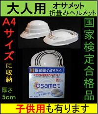 【新商品】折畳み防災用ヘルメット(オサメット)★