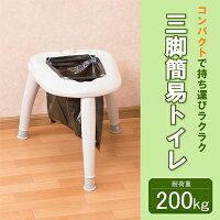 簡易トイレ(組み立て式)【非常用トイレポータブルトイレ緊急用組み立てトイレ】