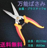 プロ剪はさみ【ガーデニング・剪定はさみ・剪定ハサミ・剪定鋏】