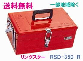 ★送料無料★リングスター工具箱 RSD-350 R(RSD高級二段式ボックス・レッド)【工具箱・スチール製工具箱】★ご必要数量が多い場合はお電話下さい。★☆信頼の リングスター 工具箱 ツールボックス☆