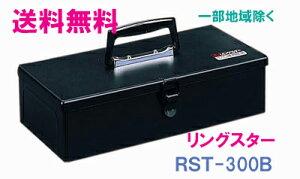 ★送料無料★リングスター工具箱 RST-300 B (RSTドリームボックス ブラック)【工具箱・スチール製工具箱】★ご必要数量が多い場合はお電話下さい。★☆信頼のブランド リングスタ