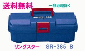★送料無料★リングスター工具箱 SR-385 B【中皿付き】(スーパーボックスブルー)【工具箱・プラスチック製工具箱】★ご必要数量が多い場合はお電話下さい。★☆信頼の リングスター