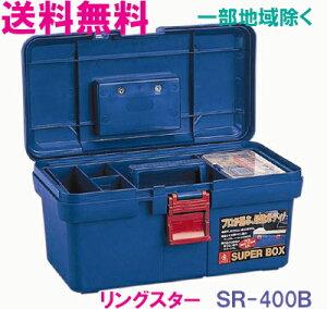 ★送料無料★リングスター工具箱 SR-400 B (スーパーボックスブルー)【工具箱・プラスチック製 工具箱】★ご必要数量が多い場合はお電話下さい。★☆信頼の リングスター 工具箱