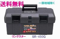 リングスターSR-450G(スーパーボックスグレー)