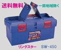 リングスターSW-450B(スーパーボックスブルー)