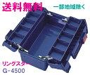 ★送料無料★リングスター 工具箱 G-4500 ブルー 【工具箱・プラスチック製 工具箱】★ご必要数量が多い場合はお…