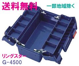 ★送料無料★リングスター 工具箱 G-4500 ブルー 【工具箱・プラスチック製 工具箱】★ご必要数量が多い場合はお電話下さい。★☆信頼の リングスター 工具箱 ツールボックス☆