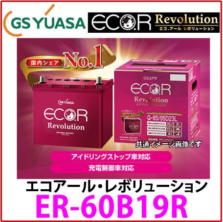 【送料無料】ER-60B19R GSユアサ ジーエス・ユアサ バッテリー エコアールレボリューション ロングライフ