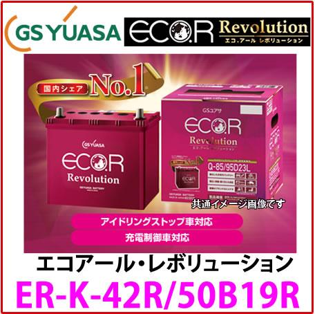 【送料無料】ER-K-42R/50B19R GSユアサ ジーエス・ユアサ バッテリー エコアールレボリューション ロングライフ アイドリングストップ対応
