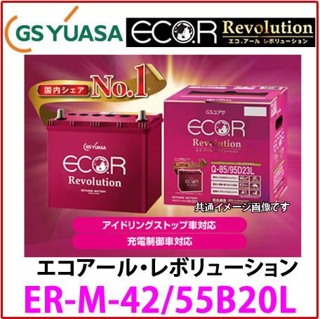【送料無料】ER-M-42/55B20L GSユアサ ジーエス・ユアサ バッテリー エコアールレボリューション ロングライフ アイドリングストップ対応