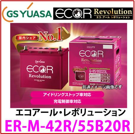 【送料無料】ER-M-42R/55B20R GSユアサ ジーエス・ユアサ バッテリー エコアールレボリューション ロングライフ アイドリングストップ対応