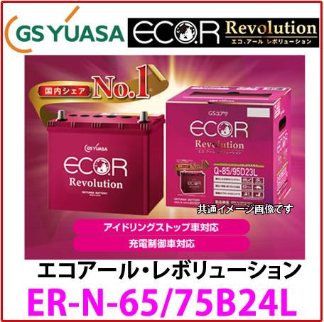 【送料無料】ER-N-65/75B24L GSユアサ ジーエス・ユアサ バッテリー エコアールレボリューション ロングライフ アイドリングストップ対応