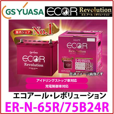 【送料無料】ER-N-65R/75B24R GSユアサ ジーエス・ユアサ バッテリー エコアールレボリューション ロングライフ アイドリングストップ対応