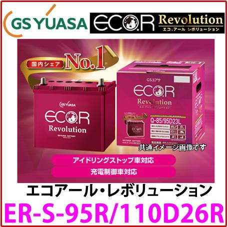 【送料無料】ER-S-95R/110D26R GSユアサ ジーエス・ユアサ バッテリー エコアールレボリューション ロングライフ アイドリングストップ対応