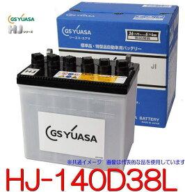 GSユアサ HJ-140D38L 高性能カーバッテリー /GS YUASA /汎用JIS品では対応できない特型品対応バッテリー