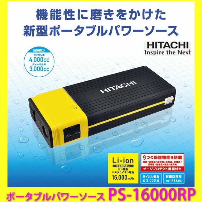 【送料無料】日立 PS-16000RP ポータブルパワーソース ジャンプスターター バックアップ電源 PS16000RP