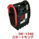 【送料無料】SAYTHING 品番:SK-1240 スタートキング 12V/24V切替式/ポータブルバッテリーエンジンスターター セイ…
