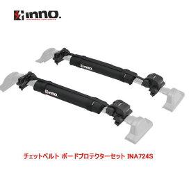 INNO イノー 品番:INA724S サーフボード キャリア ラチェットベルト2 プロテクターセット/自動車