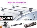 INNO イノー ホンダ フリード(GB5〜8系) ベース キャリア セット 品番:INSUT+K489+IN-B127 /自動車/キャリア