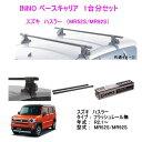 INNO イノー スズキ ハスラー MR52S/MR92S ベース キャリア セット 品番INSUT+K772+INB127 /自動車/ルーフキャリア