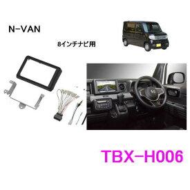 カナテクス TBX-H006 ホンダ N-VAN 用 カーAVインストレーションセット<8インチナビ用> カーAV 取付キット Kanatechs カナック企画