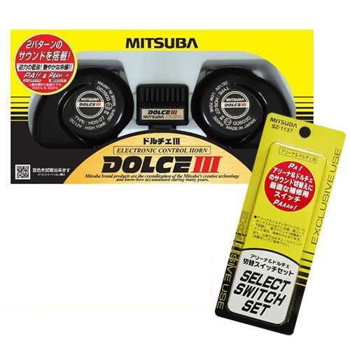 【送料無料】 MITSUBA ミツバサンコーワ DOLCEIII ドルチェ3ホーン 品番:HOS−07B(切替スイッチ SZ-1137セット)