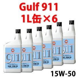 【送料無料】GULF(ガルフ) 911 (SAE 15W−50) ポルシェ911専用 オイル  1Lボトル×6本 自動車/エンジン オイル