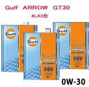 【送料無料】GULF(ガルフ) ARROW GT30(0W-30)低粘度指定車用オイル 4L缶×3缶 //自動車/エンジン オイル
