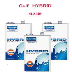 Gulf(ガルフ) HYBRID ハイブリッド車専用オイル 4L缶×3缶