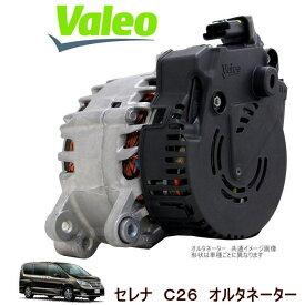 Valeo オルタネーター(ダイナモ)日産 セレナ/HC26系、スズキ ランディ コア返却不要  439870 (2310A-1VM0A/2310A-1VM0C/31500-51Z00)