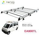 TERZO 品番:EA900TL 業務用ルーフキャリア アルミ製ルーフラック <タウンエース/ライトエースバン S402M、S412M>