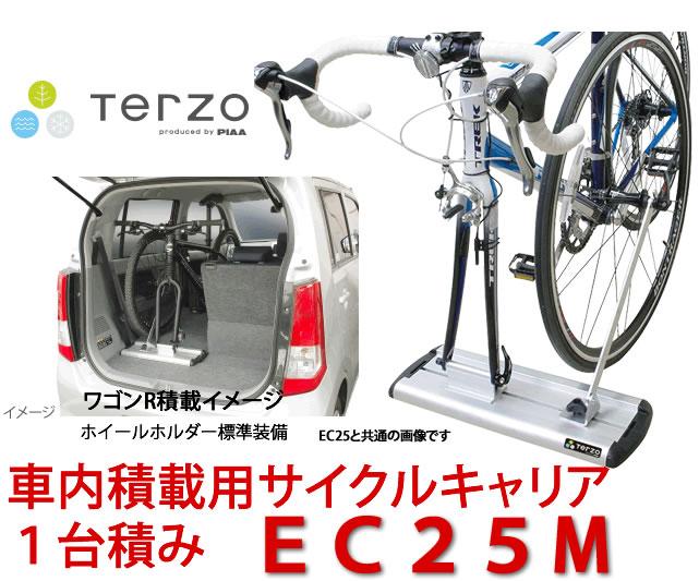 TERZO EC25M サイクル キャリア 車内積載用 自転車キャリア1台積み(ホイールホルダー付き)/自動車/キャリア/車室内キャリア