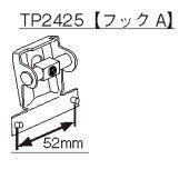 TERZO TP2425 (52mm幅用) JR10用フック 取り付けホルダーセット ベースキャリア/取付金具/自動車/キャリア