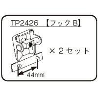 TERZO TP2426 (44mm幅用) JR10用フック 取り付けホルダーセット ベースキャリア/取付金具/自動車/キャリア