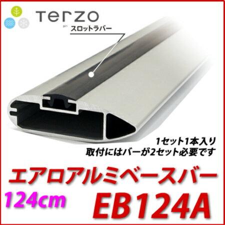 TERZO エアロアルミベースバー EB124A テルッツオ エアロバー 124cm 1本入り【アルミニウム製でスタイリッシュ&優れた強度!!】