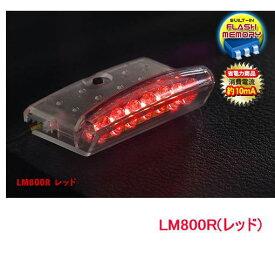 VISION (ビジョン) 品番:LM800R (レッド) スキャニングLED  LUMINATOR【輝度LED7個/点滅は16パターン/ルミネーター】