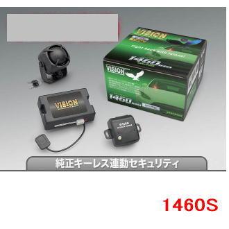 【送料無料】VISION ビジョン 品番:1460S カーセキュリティ 盗難警報装置/リレーアタック対策モード搭載