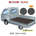 【送料無料】軽トラック用 荷台ゴムマット<スズキ キャリートラック DA16T> 荷台に合わせてカット済み/両面使える…