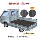 軽トラック用 荷台ゴムマット<ダイハツ ハイゼットトラック S200系> 荷台に合わせてカット済み/両面使えるリバー…