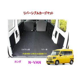 【送料無料】リバーシブル カーゴマット <ホンダ N-VAN> REV-13(REV-15)栄和産業 /カーマット/荷台マット/自動車