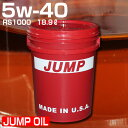 JUMP OIL RS1000 5w40 1ペール缶(18.9L)ジャンプオイル ★送料無料※一部離島を除く エンジンオイル 洗浄剤 向上 品質No,1 アメリ...