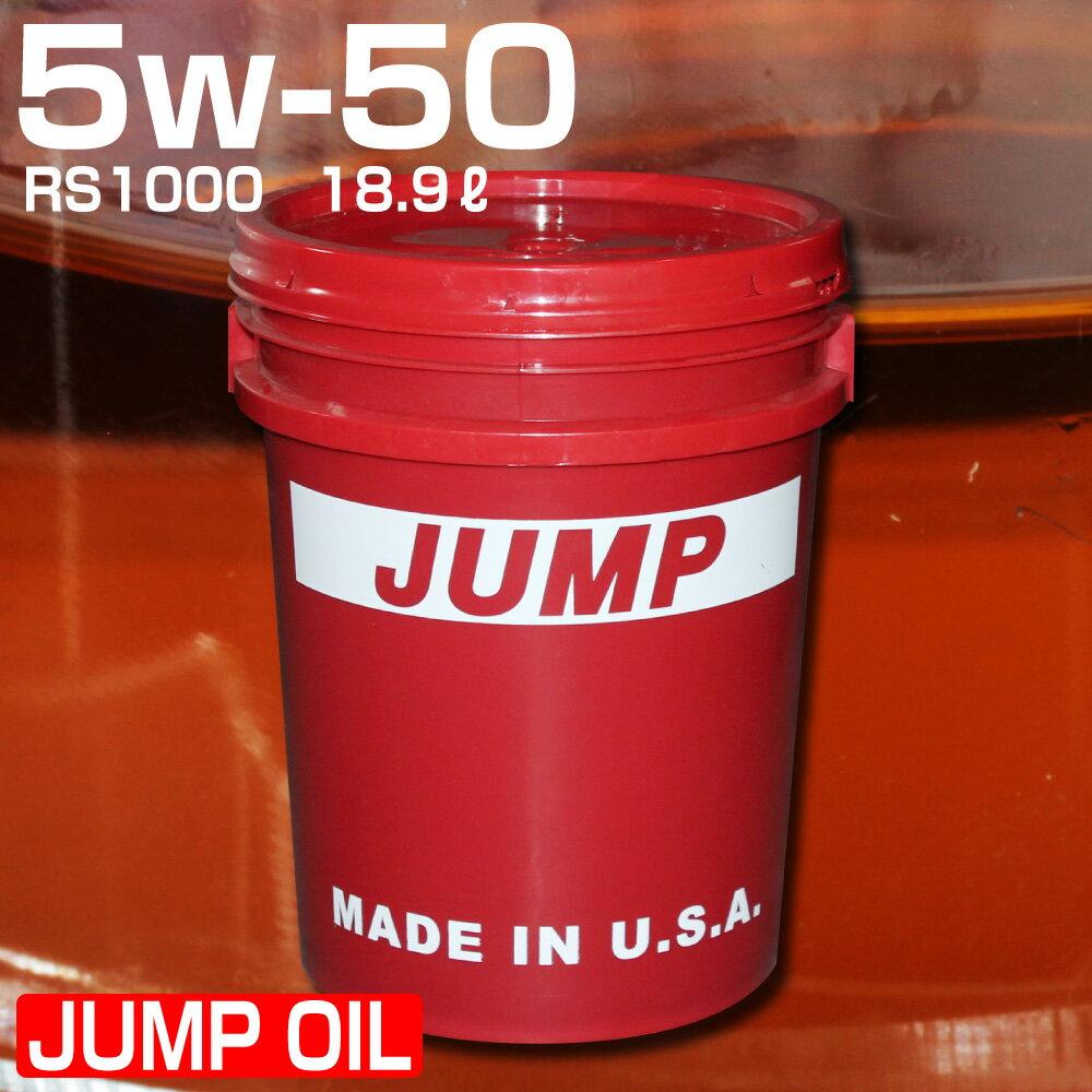 JUMP OIL RS1000 5w50 1ペール缶(18.9L)ジャンプオイル ★送料無料※一部離島を除く エンジンオイル 洗浄剤 向上 品質No,1 アメリカ製 100% 化学合成 18.9L オイル エンジン用