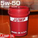 エンジンオイル 約 20L 交換 JUMP OIL RS1000 5w50 5w-50 1ペール缶(18.9L)ジャンプオイル 洗浄剤 向上 品質No,1 アメ…