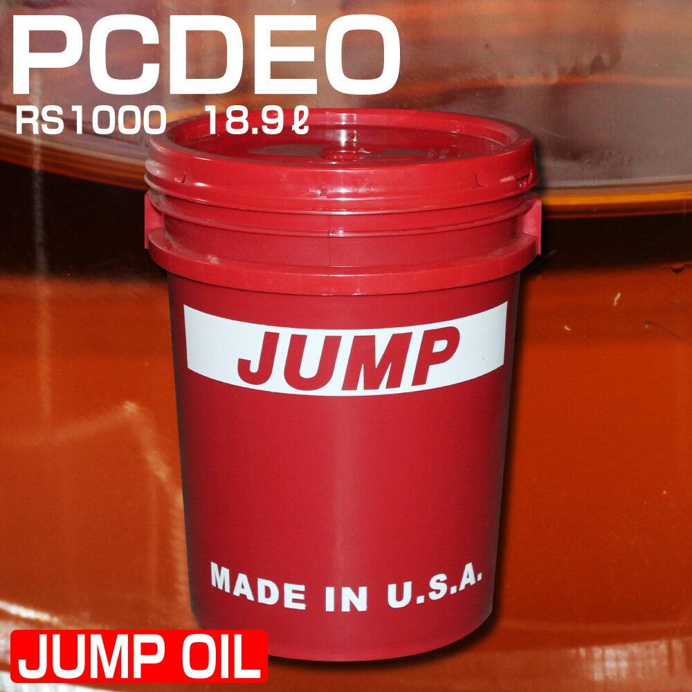 JUMP OIL RS1000 PCDEO 5w30 1ペール缶(18.9L)ジャンプオイル ★送料無料※一部離島を除く エンジンオイル 洗浄剤 向上 品質No,1 アメリカ製 100% 化学合成 20L 部分合成 クリーンディーゼル車用 ミニバン ワゴン 静粛性 SN SM オイル エンジン用