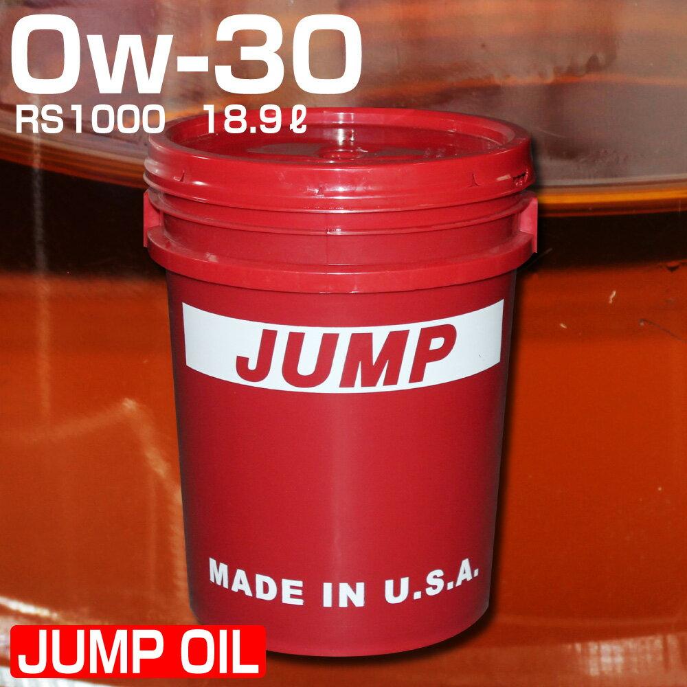 JUMP OIL RS1000 0w30 1ペール缶(18.9L)ジャンプオイル ★送料無料※一部離島を除く エンジンオイル 洗浄剤 向上 品質No,1 アメリカ製 100% 化学合成 20L 部分合成 小型車 NA車 エコカー ハイブリッド レース ミニバン ワゴン 軽自動車 静粛性 SN SM オイル エンジン用