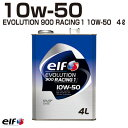 elf EVOLUTION 900 RACING 1 10W-50 エルフ エボリューション 900 RACING 1 10W-50 ACEA: A3/B4 API: SN/CF 4L缶 オイ…