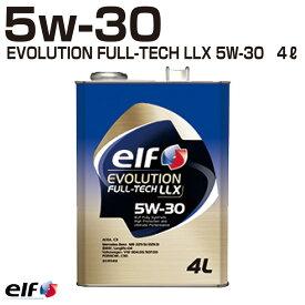 elf EVOLUTION FULL-TECH LLX 5W-30 エルフ エボリューション フルテック オイル ACEA:C3 4L缶 ヨーロッパ車 クリーンディーゼル オイル エンジン用
