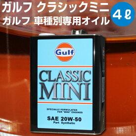 Gulf CLASSIC MINI ガルフ クラシックミニ 4L缶 ローバーミニクーパー専用スペシャルブレンドオイル 20W-50部分合成オイル ローバー クーパー ミニ【Gulf】