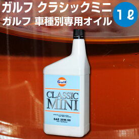 Gulf CLASSIC MINI ガルフ クラシックミニ 1L ローバーミニクーパー専用スペシャルブレンドオイル 部分合成オイル 20W-50 ローバー クーパー ミニ【Gulf】