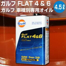 Gulf FLAT4&6 ガルフ フラット 4&6 4.5L缶 ボクサーエンジン専用【Gulf】 5w-50 化学合成油 レガシィ インプレッサ フォレスター ポルシェ オイル エンジン用
